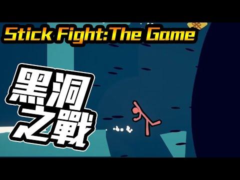 【Stick Fight:The Game】火柴人聯盟 黑洞之戰
