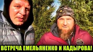 ЕМЕЛЬЯНКО и КАДЫРОВ ВСТРЕТИЛИСЬ! Кадыров НАЕХАЛ на Емельяненко за его слова! Хабиб ПРЕДУПРЕДИЛ ТОНИ!
