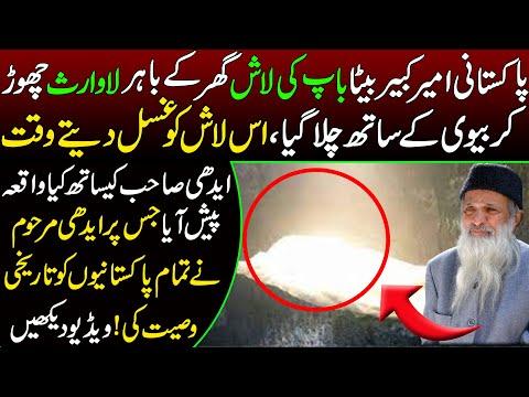 عبد الستار ایدھی کی تمام پاکستانیوں کے نام حیران کن وصیت:ویڈیو دیکھیں