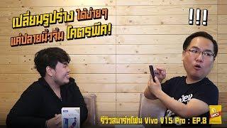 Vivo V15 Pro มือถือกล้องป็อป เซลฟี่สวย ชาร์จไวเว่อร์ : IT Snack EP.8