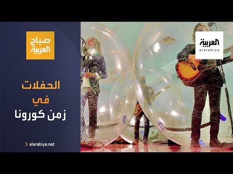 العرب اليوم - شاهد: الحفلات في زمن كورونا.. الفرقة والجماهير في بالونات!