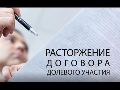 Расторжение договора долевого участия ДДУ 214-ФЗ