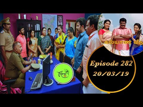 Kalyana Veedu | Tamil Serial | Episode 282 | 20/03/19 |Sun Tv |Thiru Tv