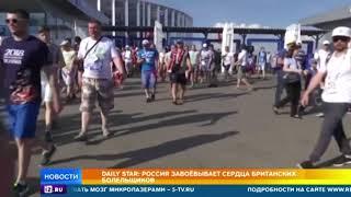 Daily Star: Россия завоевывает сердца британских болельщиков