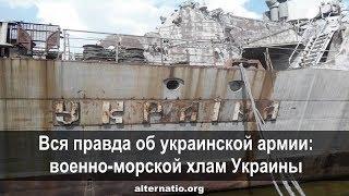 Андрей Ваджра. Вся правда об украинской армии: военно-морской хлам Украины (№ 31)