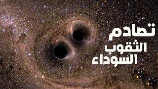 أول تسجيل صوتي لتصادم الثقوب السوداء في العالم !