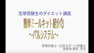 宝塚受験生のダイエット講座〜簡単ミールキット紹介②パルシステム〜のサムネイル画像