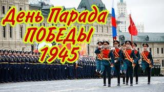 Парад ПОБЕДЫ 24 июня 1945! Самое красивое поздравление. Парад ПОБЕДЫ 2020. ДЕНЬ ПАРАДА ПОБЕДЫ 2020