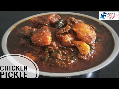 Chicken Pickle (Chicken Pachadi )Recipe In Telugu