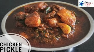 Chicken Pickle  Chicken Pachadi  Recipe In Telugu