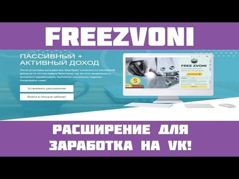 Freezvoni - Расширение, которое платит просто за нахождение в VK!