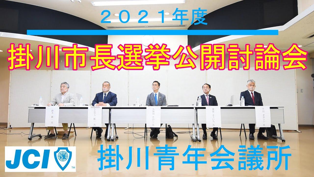 掛川市長選挙|公開討論会【全編】