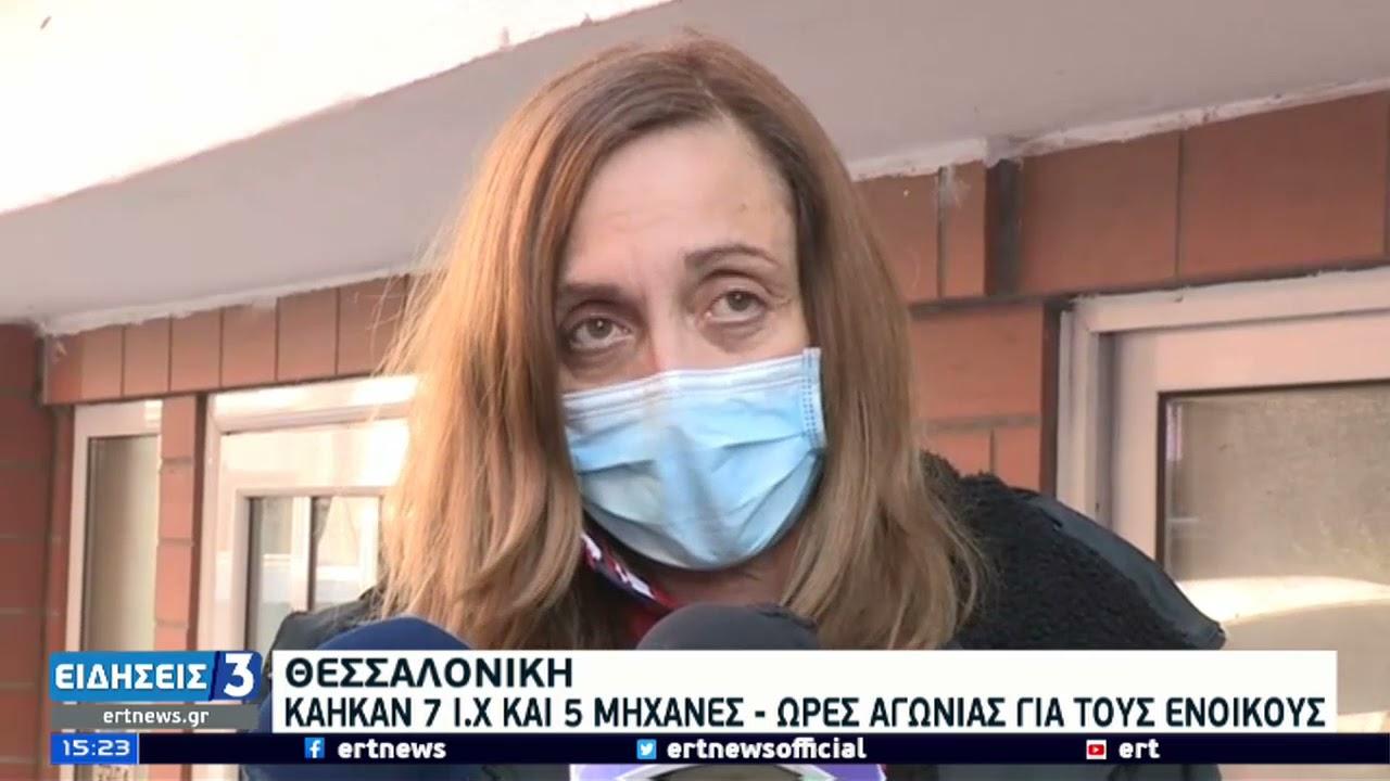Θεσσαλονίκη: Εμπρηστική επίθεση σε πολυκατοικία | 27/03/21 | ΕΡΤ