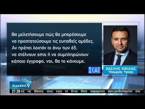 Κορονοϊός   Μάσκα και αποστάσεις συνιστούν οι επιστήμονες   25/07/2020   ΕΡΤ