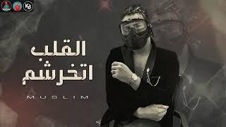 """مهرجان """"اسكت يا قلبي """" (القلب اتخرشم ) مسلم 2020 تحميل MP3"""