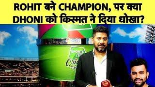 कैसे कप्तानी के मामले में Dhoni से भी आगे निकल गए Rohit Sharma? Crunchy Shot | Vikrant Gupta | IPL19