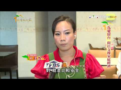 20141211台灣是我家-為愛留台 開店支撐家庭經濟