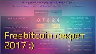 freebitcoin новая стратегия 2017