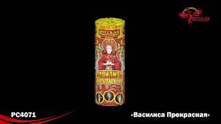 """Фонтан """"Василиса прекрасная"""" РС4071 от компании Интернет-магазин SalutMARI - видео"""