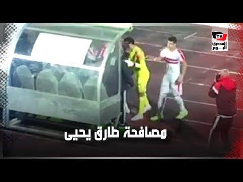 عواد ومحمود علاء وطارق حامد يتوجهون لمصافحة طارق يحيى قبل انطلاق المباراة