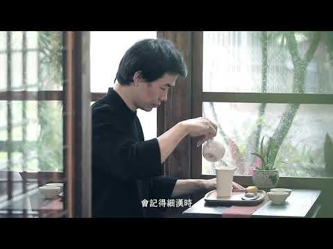 國產茶創新茶飲風格競賽人氣獎-茶知音 [ 憶兒時 ]
