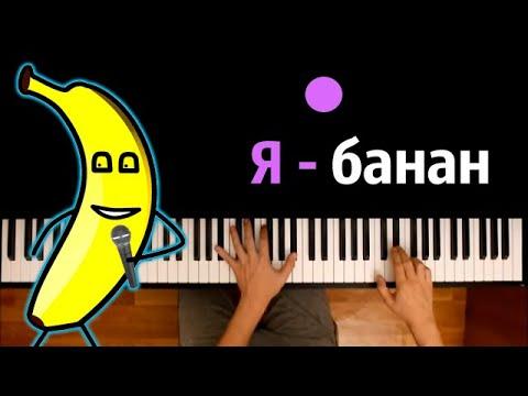🔥 Хит TIkTok |  Я - банан (мем) ● караоке | PIANO_KARAOKE ● ᴴᴰ + НОТЫ & MIDI