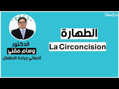 Dr Wissem Makni Chirurgien Pédiatrique