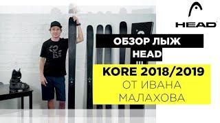 Видео: горные лыжи HEAD Kore 2018/2019
