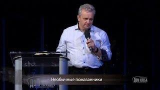 Сергей Витюков. Необычные помазанники