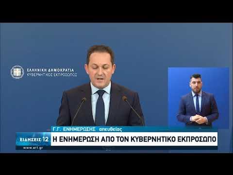 Πέτσας: Θέλουμε να είναι η Ελλάδα ο ασφαλέστερος τουριστικός προορισμός στην Ευρώπη | 15/06/2020|ΕΡΤ
