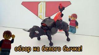 Недo Lego Bionicle MOC: Bull