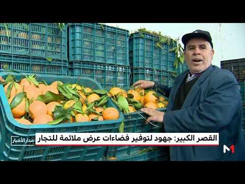 العرب اليوم - سوق الجملة يُنعش الحركة التجاية في مدينة القصر الكبير