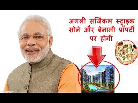 कांग्रेसियों को जल्द Narendra Modi दे सकते है एक और झटका।