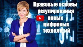 Элина Сидоренко I «Правовое регулирование новых цифровых технологий» I БЛОКЧЕЙН