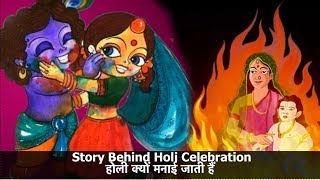 Story behind Holi, the festival of colors  ( Hindi)
