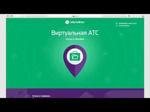 Видеообзор Виртуальная АТС Мегафон
