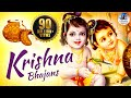 NON STOP BEST KRISHNA BHAJANS - BEAUTIFUL COLLECTION OF MOST POPULAR SHRI KRISHNA SONGS video download