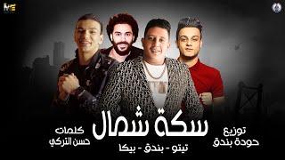 """مهرجان سكه شمال """" حمو بيكا - حودة بندق - تيتو - انتاج محمود حسان تحميل MP3"""