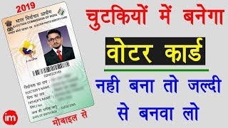 How to Apply for Voter Card on Mobile in Hindi - मोबाइल से वोटर कार्ड बनवाने का पूरा तरीका  IMAGES, GIF, ANIMATED GIF, WALLPAPER, STICKER FOR WHATSAPP & FACEBOOK