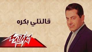 اغاني حصرية Kaletly Bokra - Farid Al-Atrash قالتلي بكره - فريد الأطرش تحميل MP3
