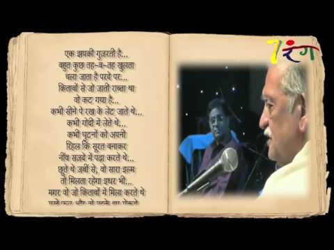 Popular Poem of Gulzar on Books