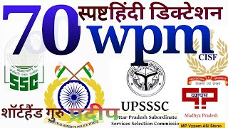 hindi dictation 80 wpm steno for SSC,CRPF,CISF,br steno M P