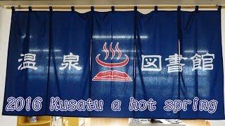 草津温泉2016Kusatuahotspring