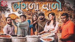 ભૂંગળાવાળો ખજૂર -Jigli Khajur-New Gujarati Comedy Video 2018-Ram Audio
