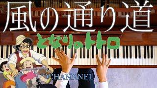 〔高音質〕風の通り道 久石譲 ピアノ ジブリ映画「となりのトトロ」より