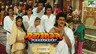 पांडव चले वनवास | Mahabharat Stories | B. R. Chopra | EP – 50 - STORIES