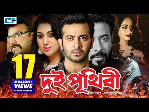 Dui Prithibi | Bangla Full Movie | Shakib Khan | Apu Biswas | Alamgir | Ahana | Misha Sawdagor