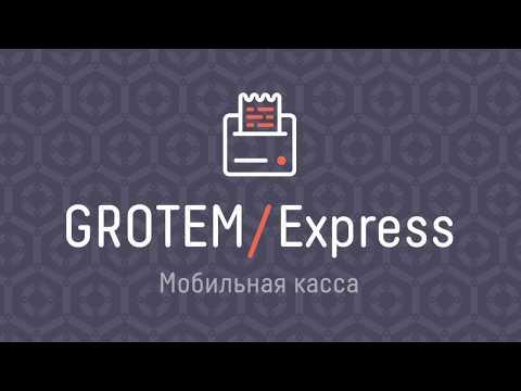 Видеообзор GROTEM / Express