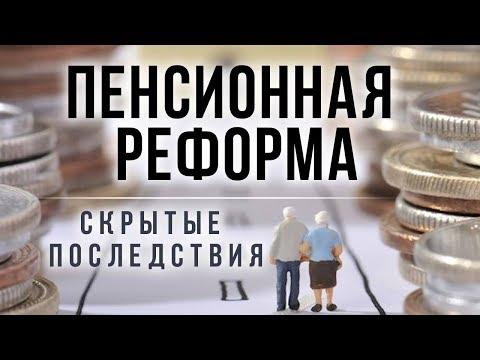Как пенсионная реформа изменила Россию (М. Делягин, С. Михеев и другие)