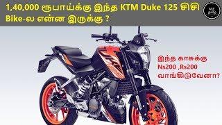 1,40,000 ரூபாய்க்கு இந்த KTM Duke 125 சிசி Bike-ல என்ன இருக்கு ?
